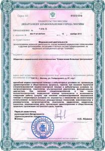Лицензия Клиническая больница ЦС (круглосуточное) стр. 3