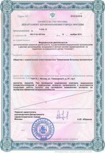 Лицензия Клиническая больница ЦС (круглосуточное) стр. 4