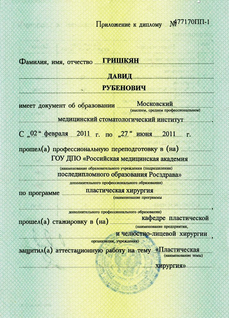 licence 4