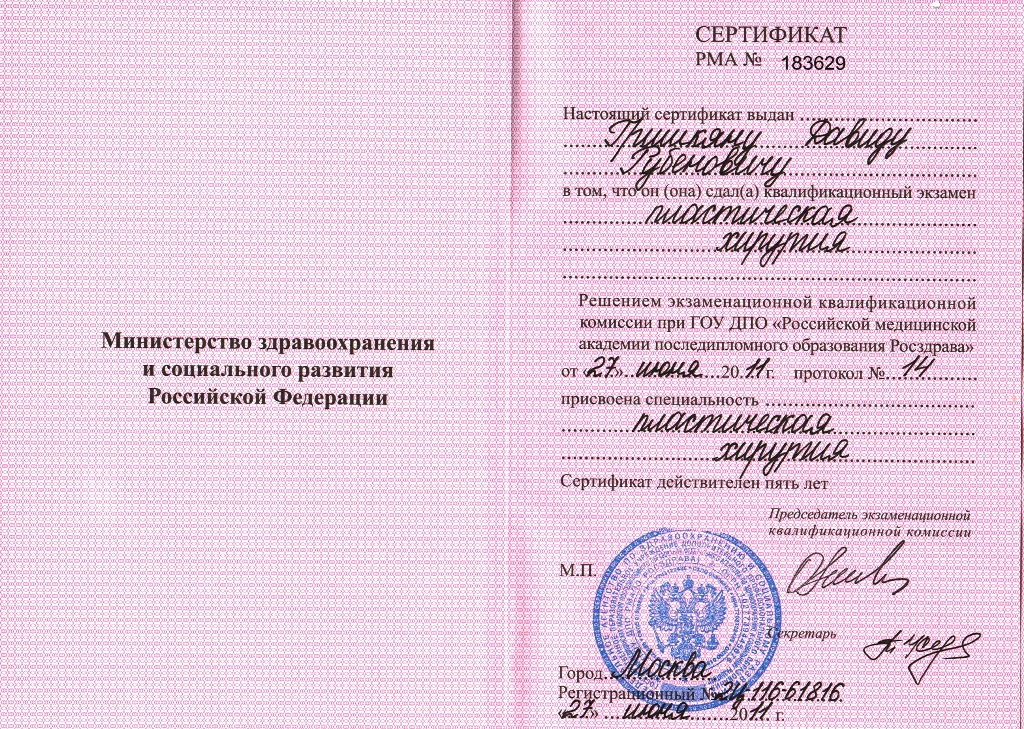 licence 6
