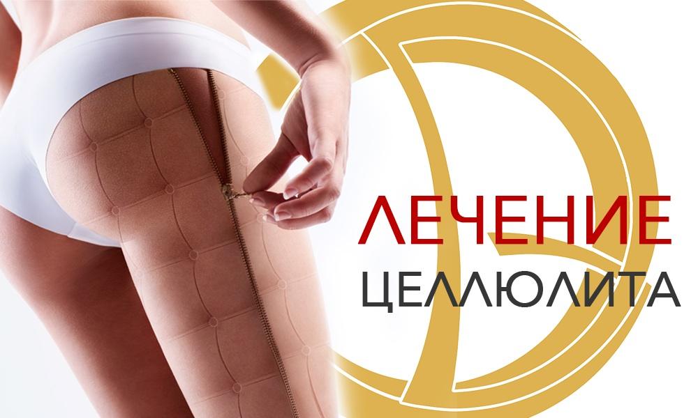 Лечение целлюлита в Москве цена