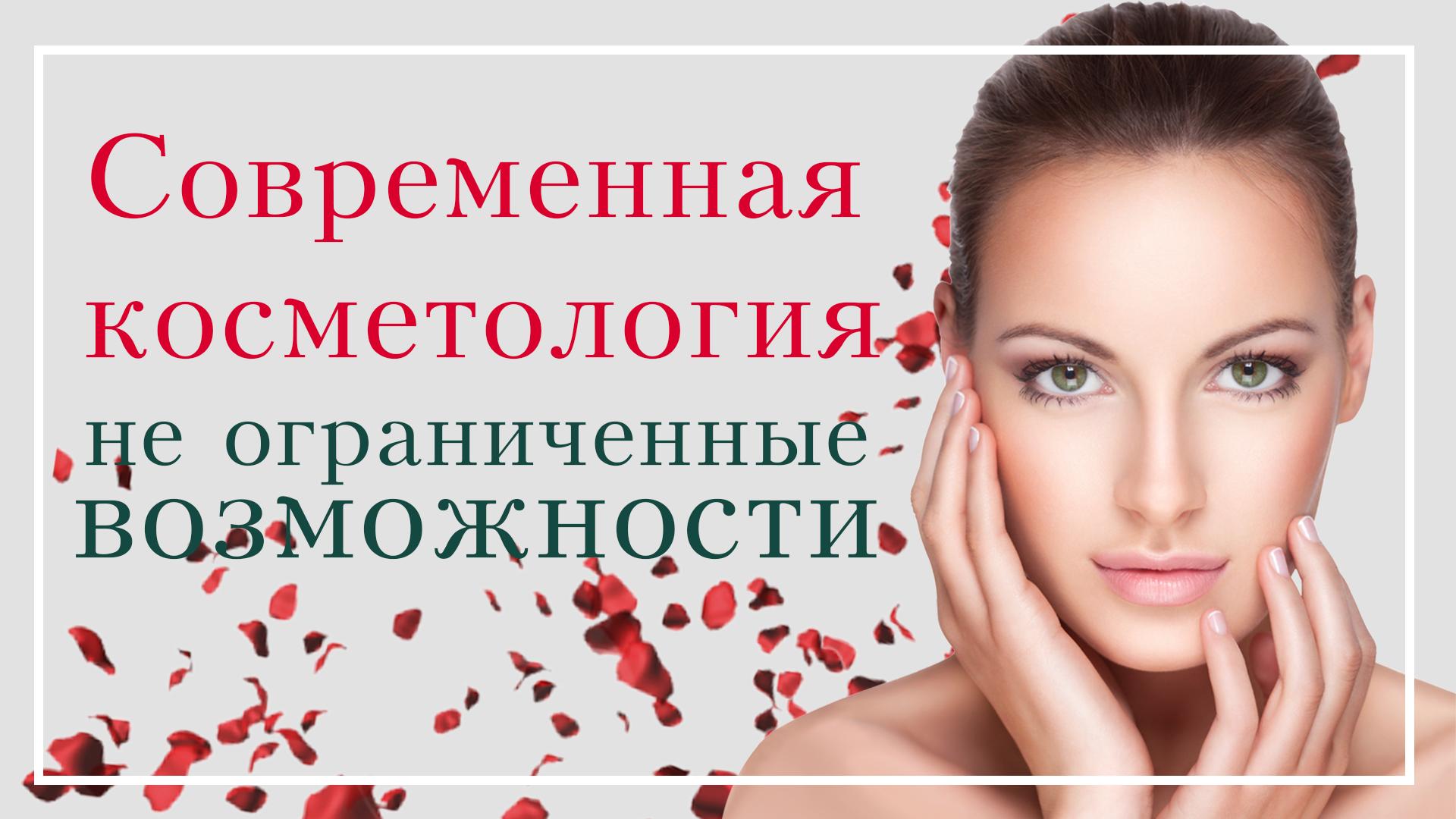Инъекционная и аппаратная косметология, клиника в Москве