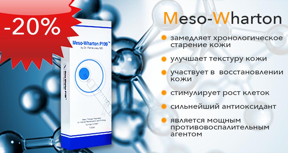 Meso-Wharton омоложение кожи