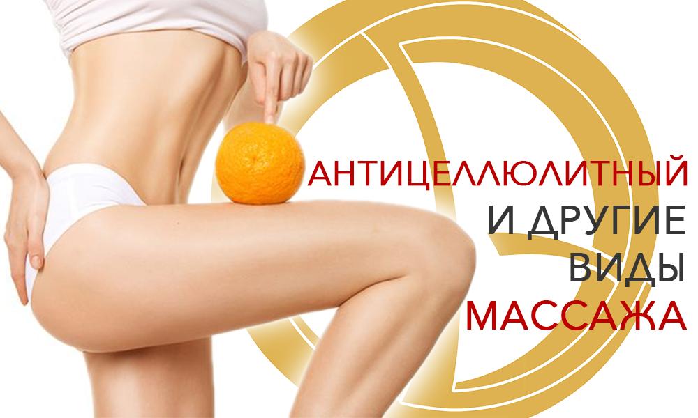 Антицеллюлитный массаж, фото цены в Москве