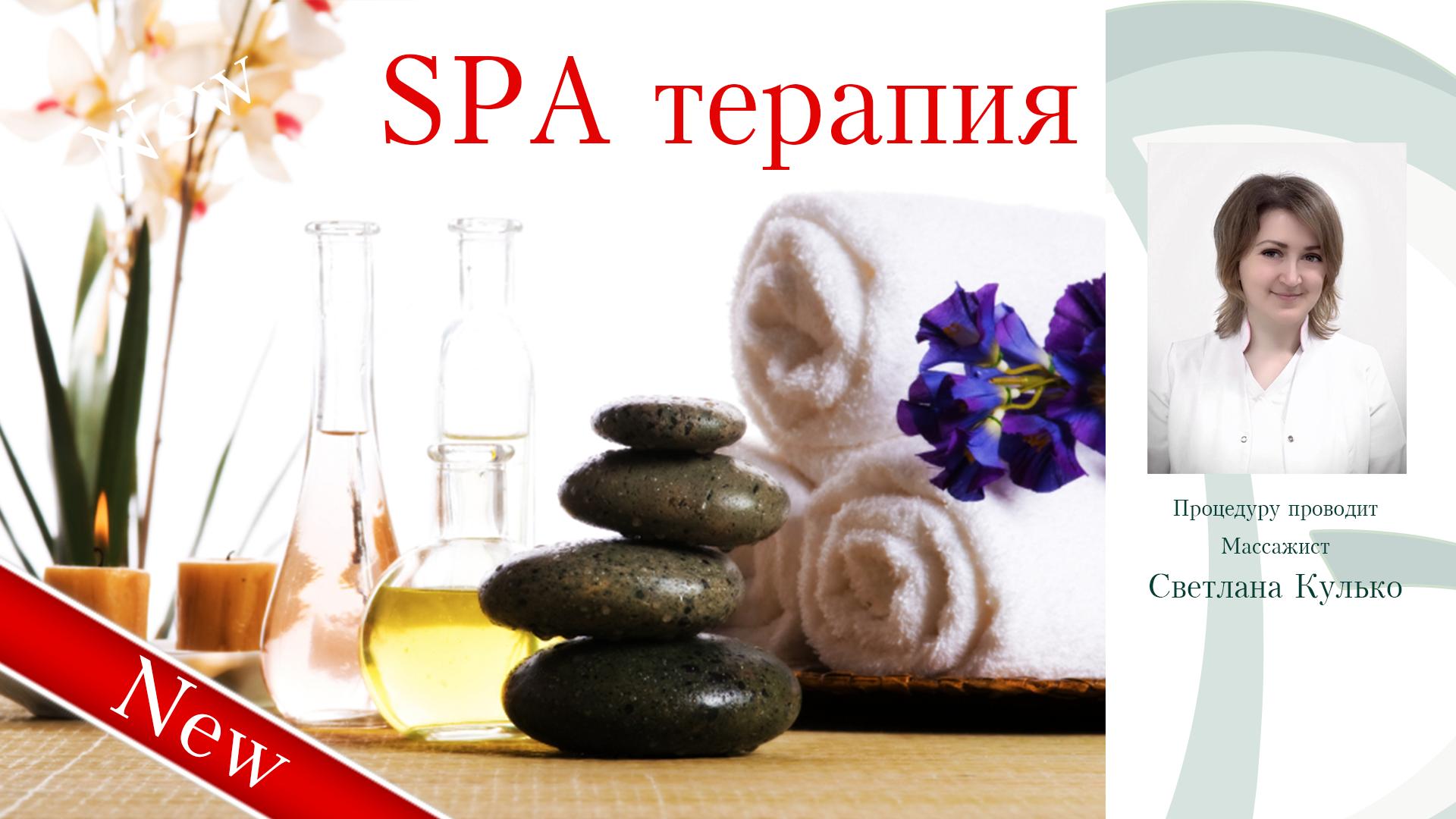 SPA терапия, Москва, цены