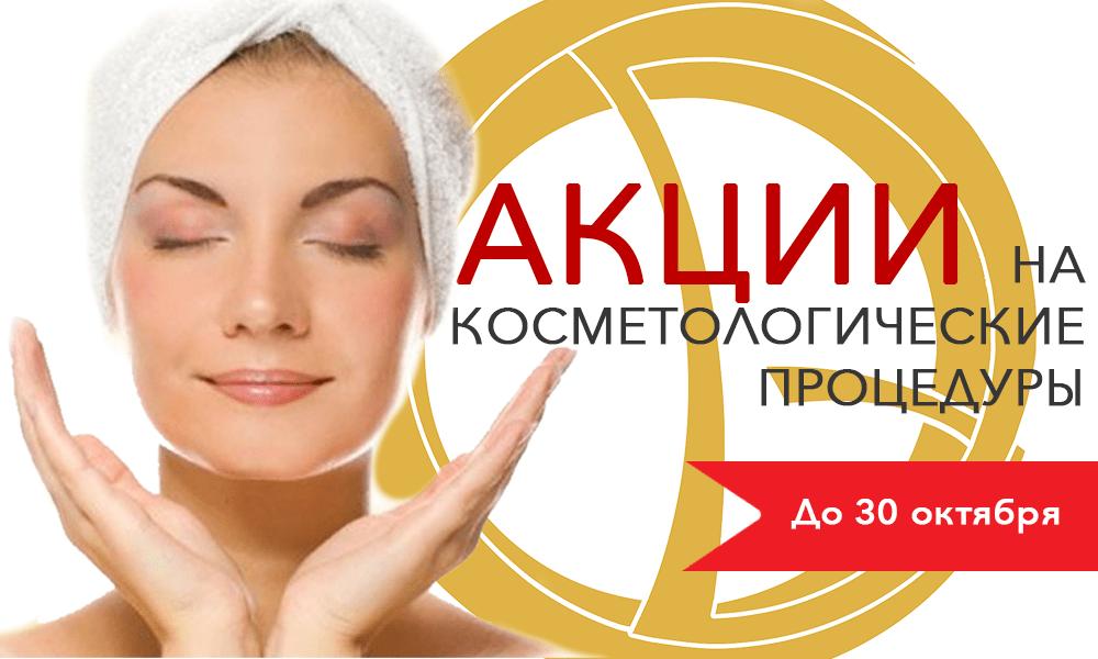 """Акции на косметологические процедуры в """"Клинике доктора Гришкяна"""""""
