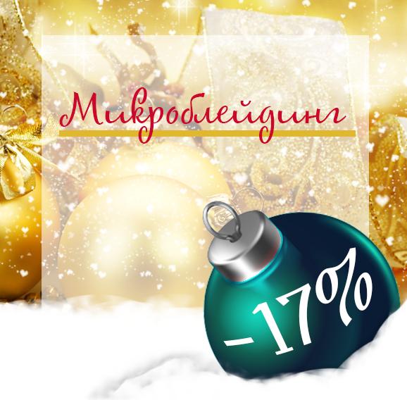 "Микроблейдинг -17% ""Клинике доктора Гришкяна"""