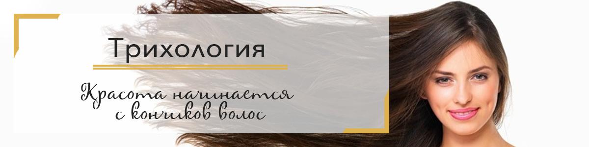 трихология волос