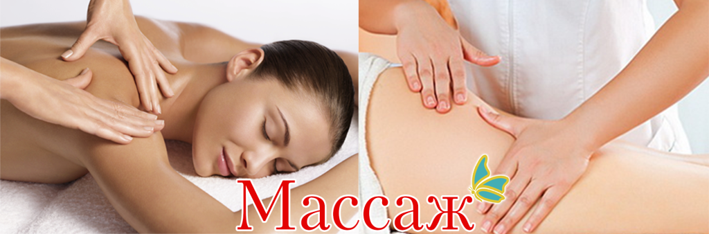 massage in Moscow
