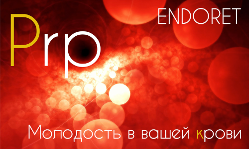 PRP ENDORET цена в Москве