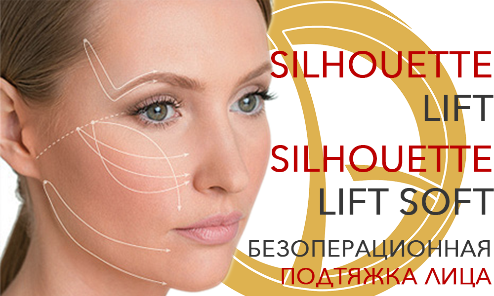 Silhouette Lift Soft