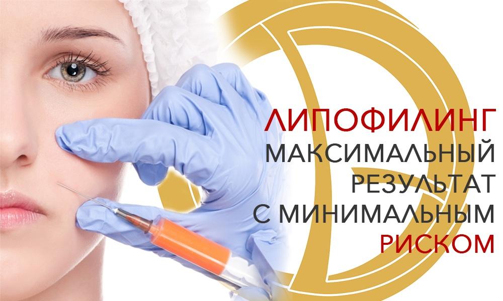 Липофилинг, доктор Гришкян